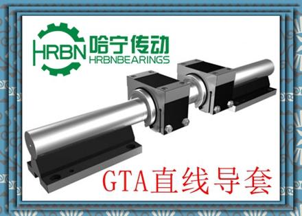 GTA30型开放式滚动直线导套副